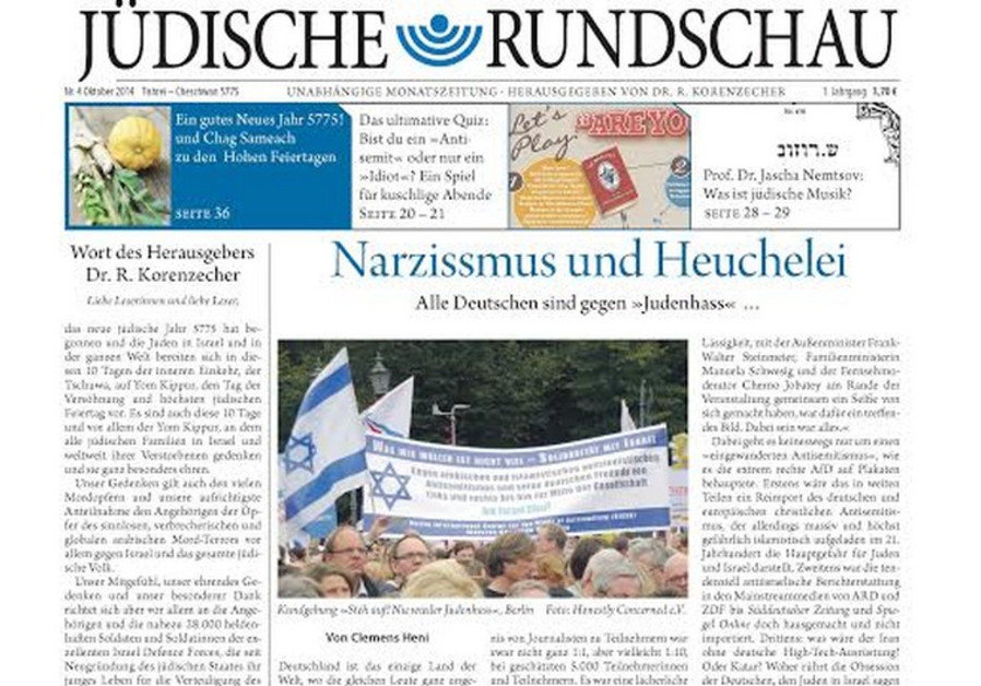 The front page of the new German-language Jewish magazine