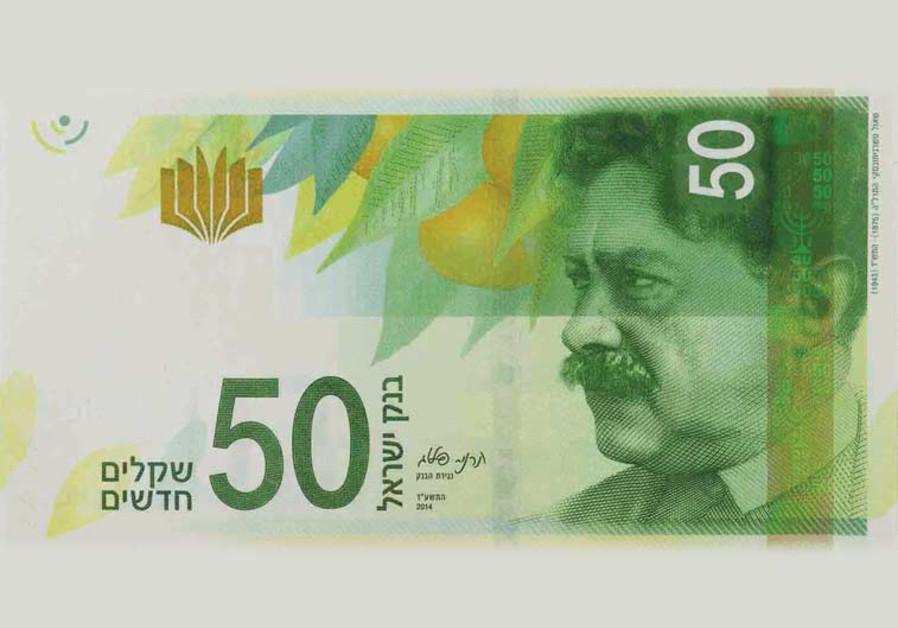 new 50 shekels