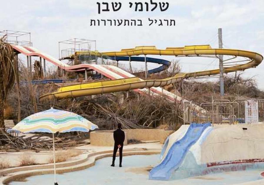 Israel music