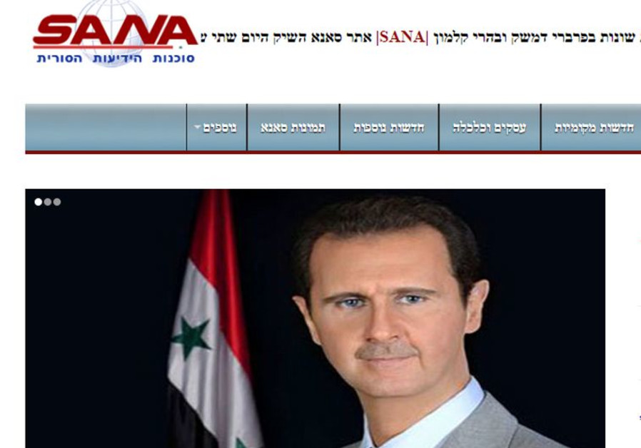 Syria launches hebrew news website