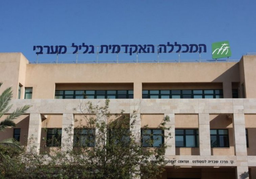 Western Galilee College