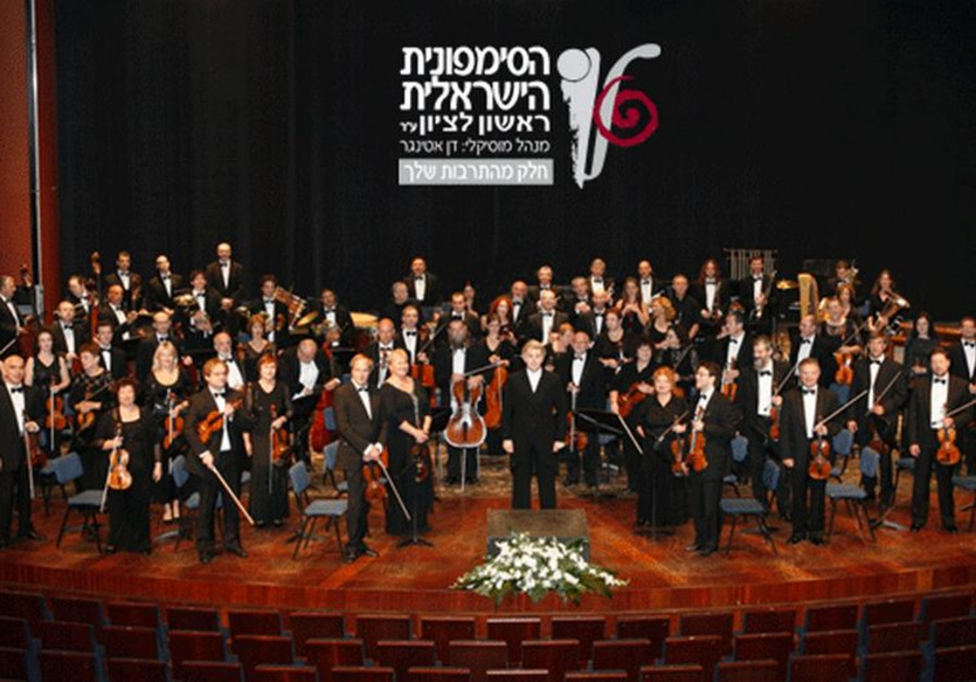 Israel Symphony Orchestra Rishon Lezion