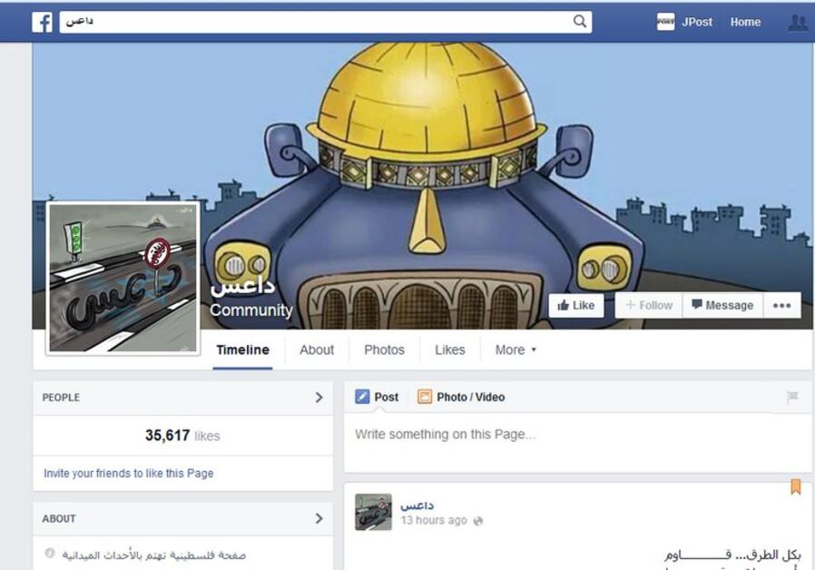 Da'es facebook page
