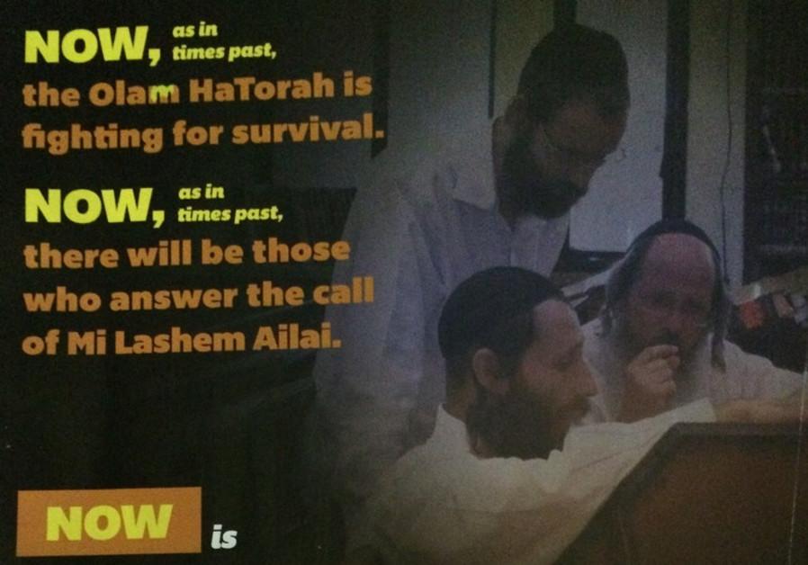 Advertisement urging readers to donate to Israeli Kollels