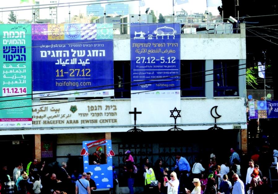 La façade du centre arabo-juif Beit HaGefen, à l'origine du Festival