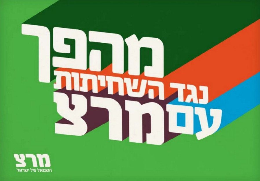 "Meretz's new ad campaign for the elections titled ""A revolution against corruption with Meretz"""