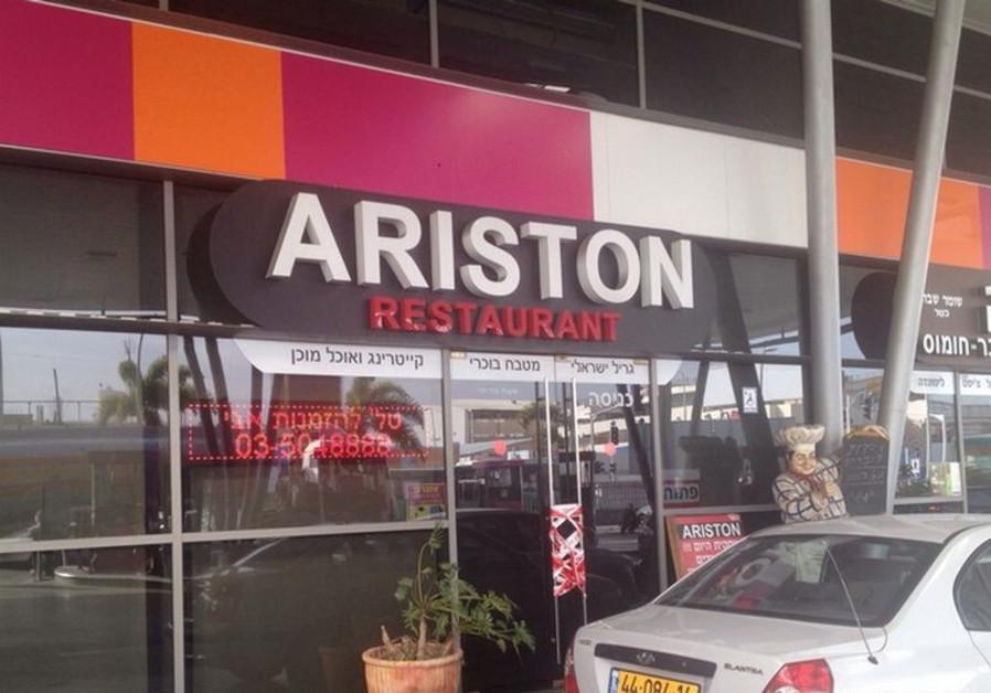 Ariston restaurant in west Rishon Letzion.