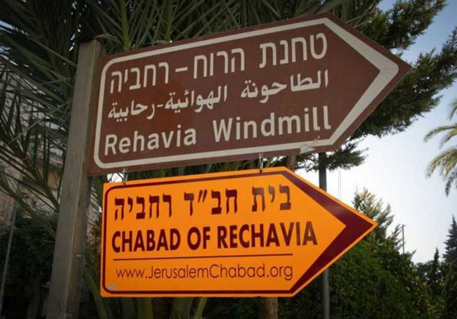 Chabad Rehavia sign