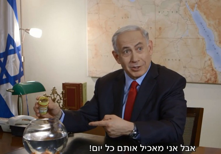 Likud's new campaign video