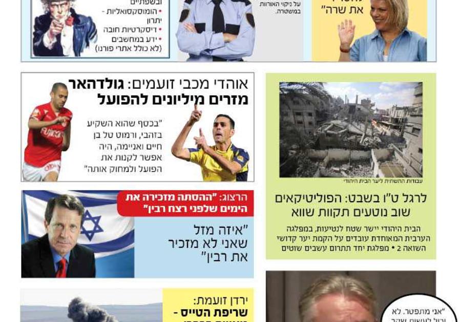 Naftali Bennett at the Western Wall in Jerusalem