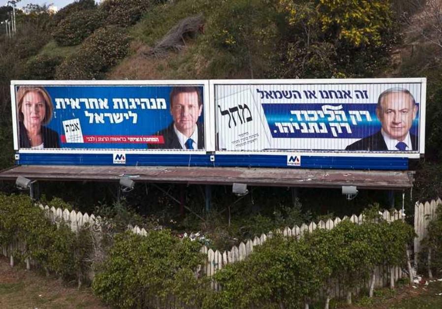 Campaign billboards in Tel Aviv