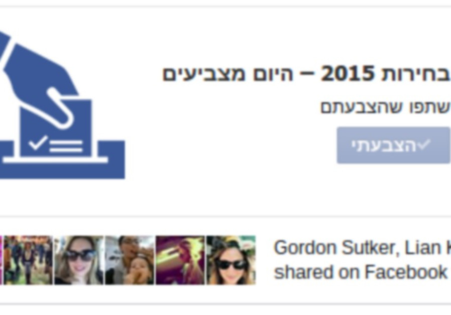 Facebook debuts 'I voted' button in Israel's elections, March 17, 2015.