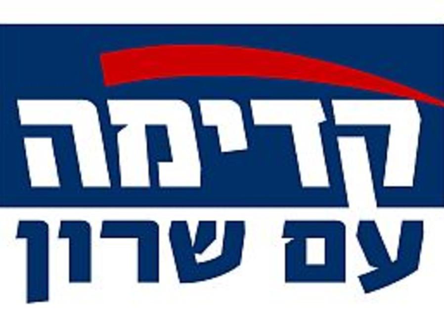 sharon party logo 298