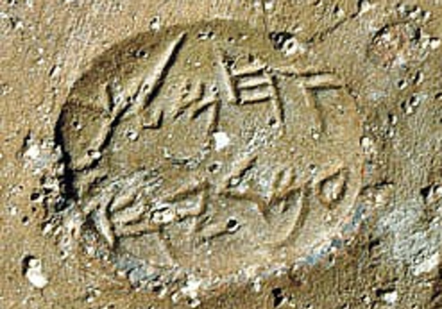 Ancient seals unearthed in J'lem dig