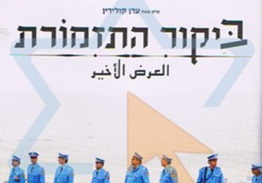 Israel does Cannes, Tribeca and Jerusalem