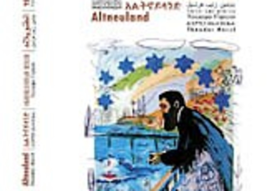 Herzl's 'Altneuland' to be offered in Amharic