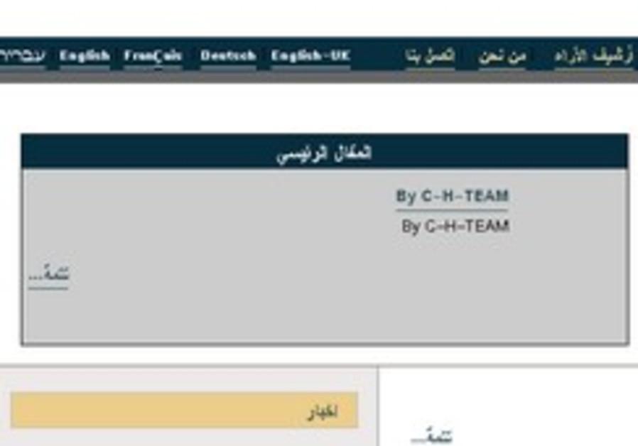 Hackers sabotage Arab-language 'hasbara' site