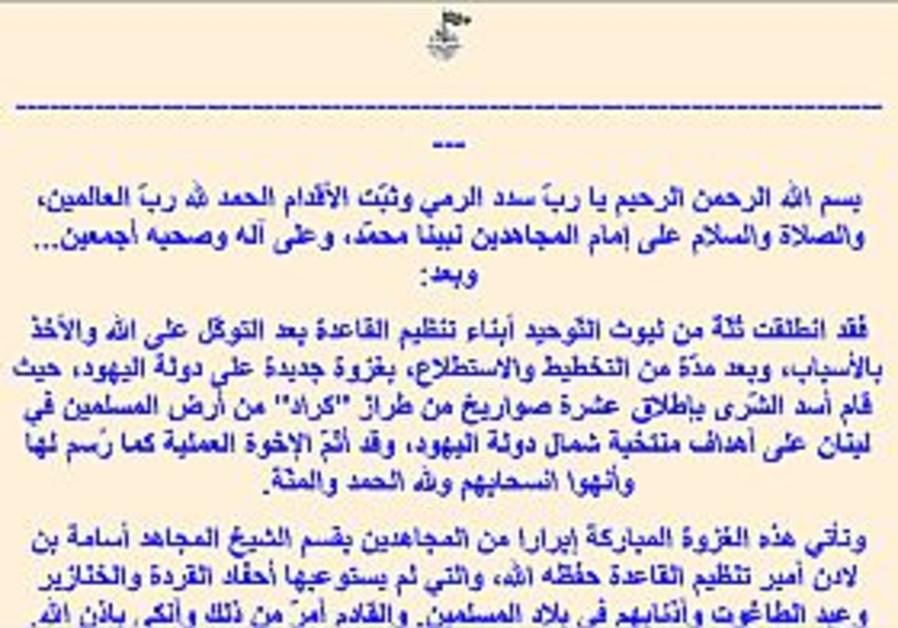 al-qaida claim 298.88