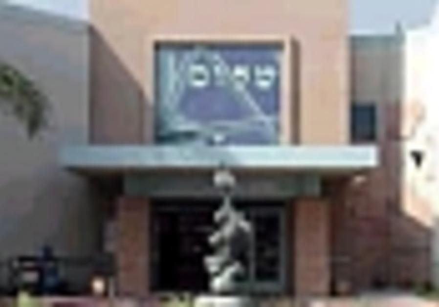jewish community center jcc