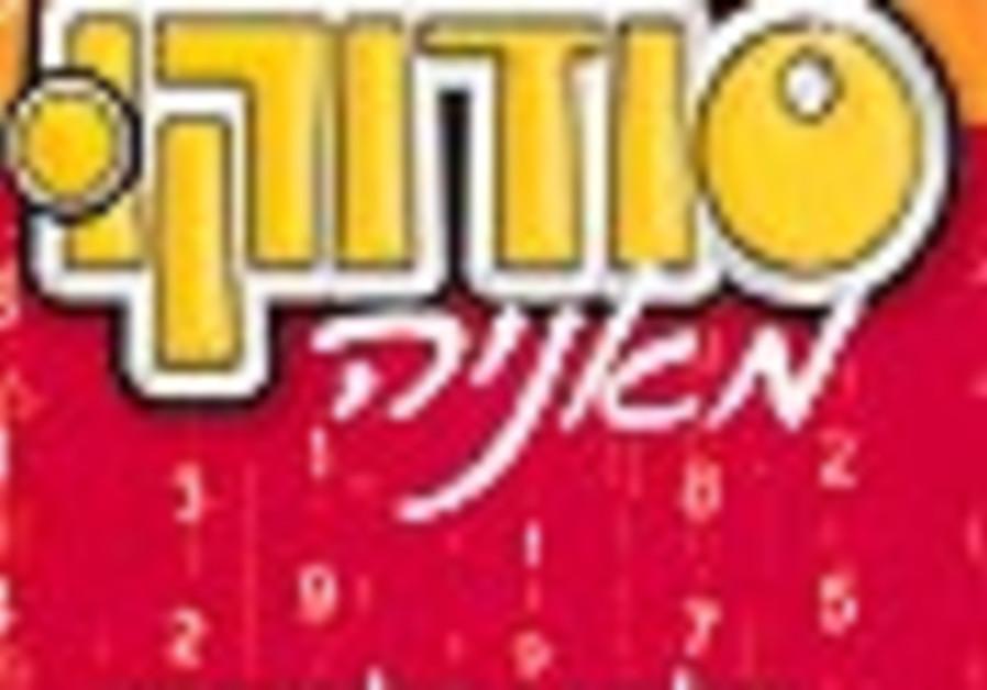 soduko disk 88