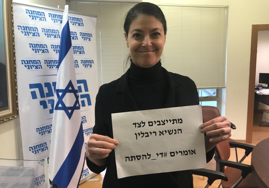 MK Merav Michaeli [Zionist Union] supporting President Rivlin
