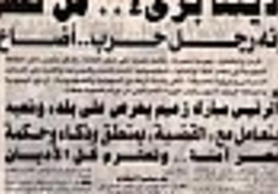 Al Gomhuria 88
