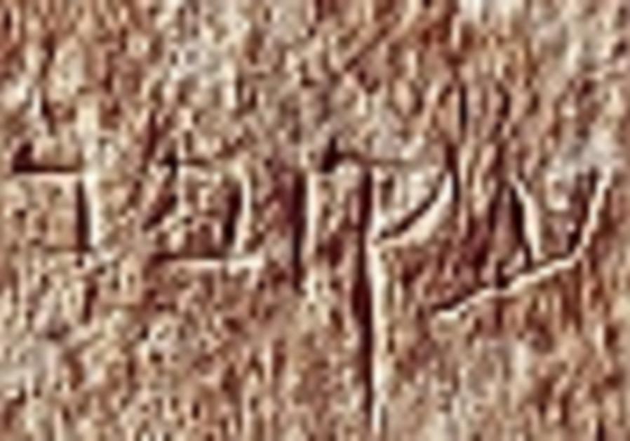 jesus inscription 88