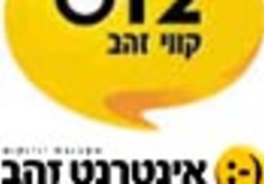 012 internet gold 88