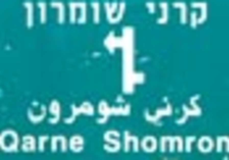 karnei shomron sign 88
