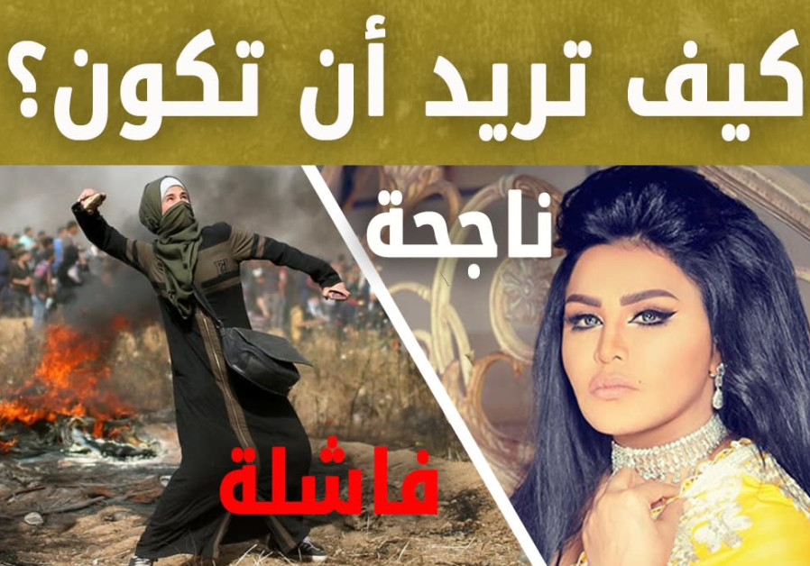 IDF graphics showing the difference between doing well and not doing well using Emirati singer Ahlam and a Gazan protester / IDF SPOKESMAN'S UNIT