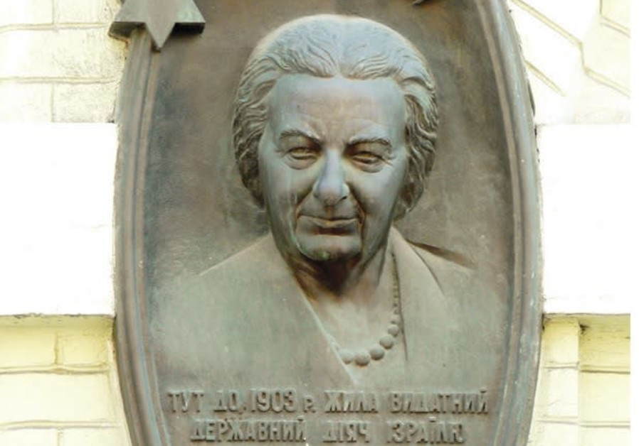 Golda Meir memorial relief near her childhood home in Kiev Ukraine / NICK GRAPSY.CC BY-SA