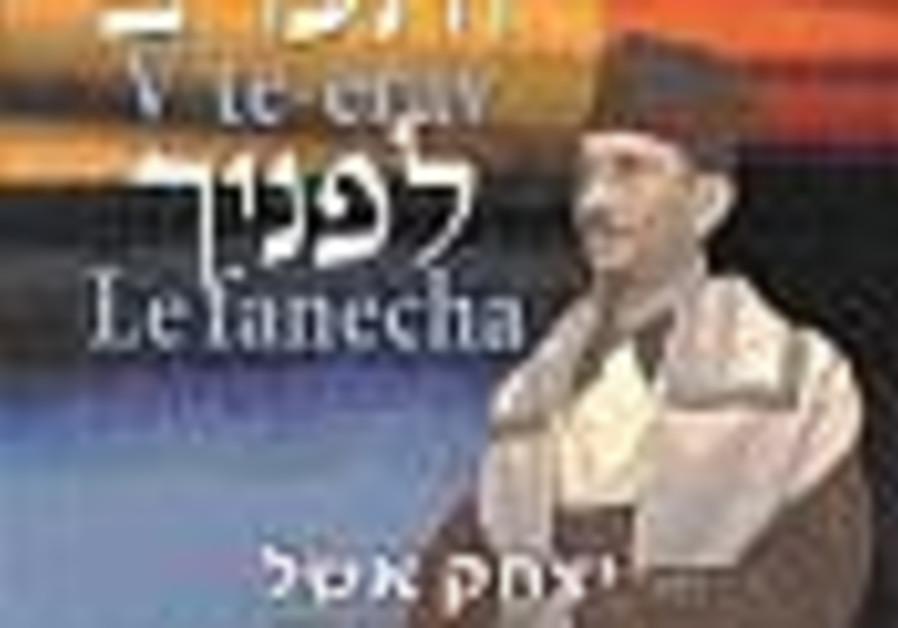 Jewish Music: An activist crooner and a Vaudeville hazan