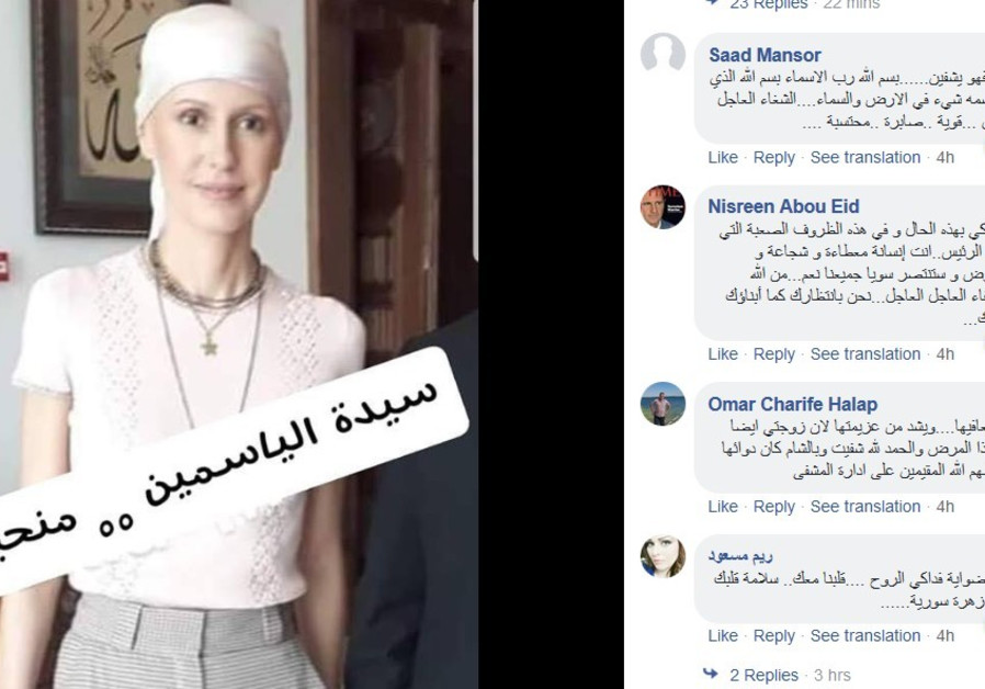 Syria's First Lady Asma al-Assad after cancer treatment  / FACEBOOK SCREENSHOT