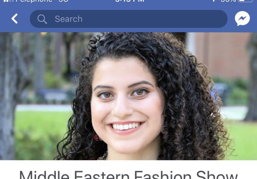 Lara Alqasem at a SJP event at University of Florida September 2017 / Facebook