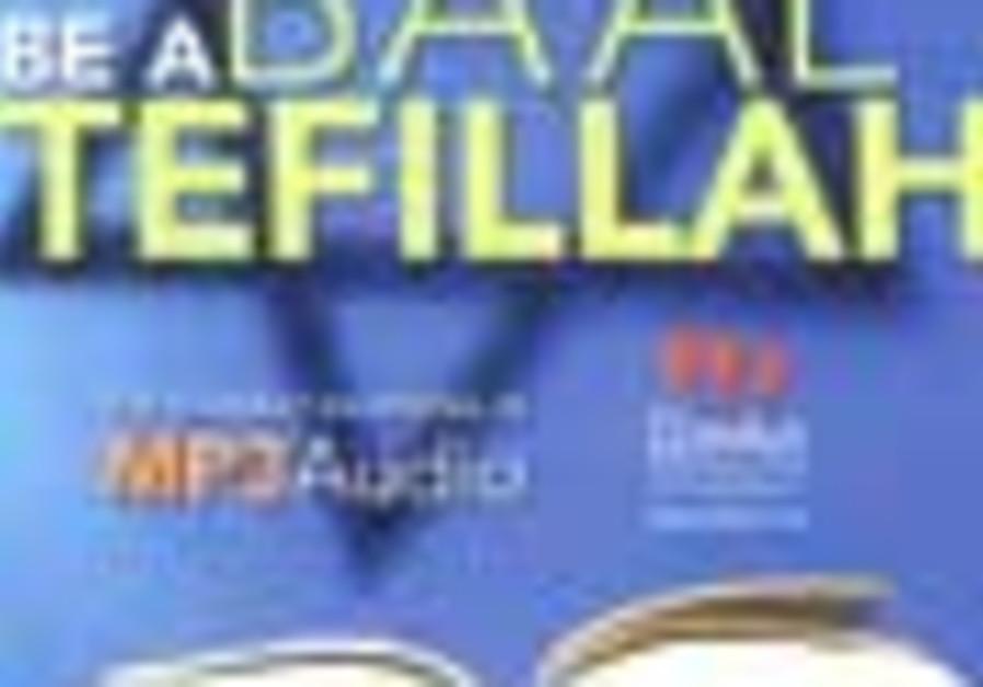 tefila disk 88