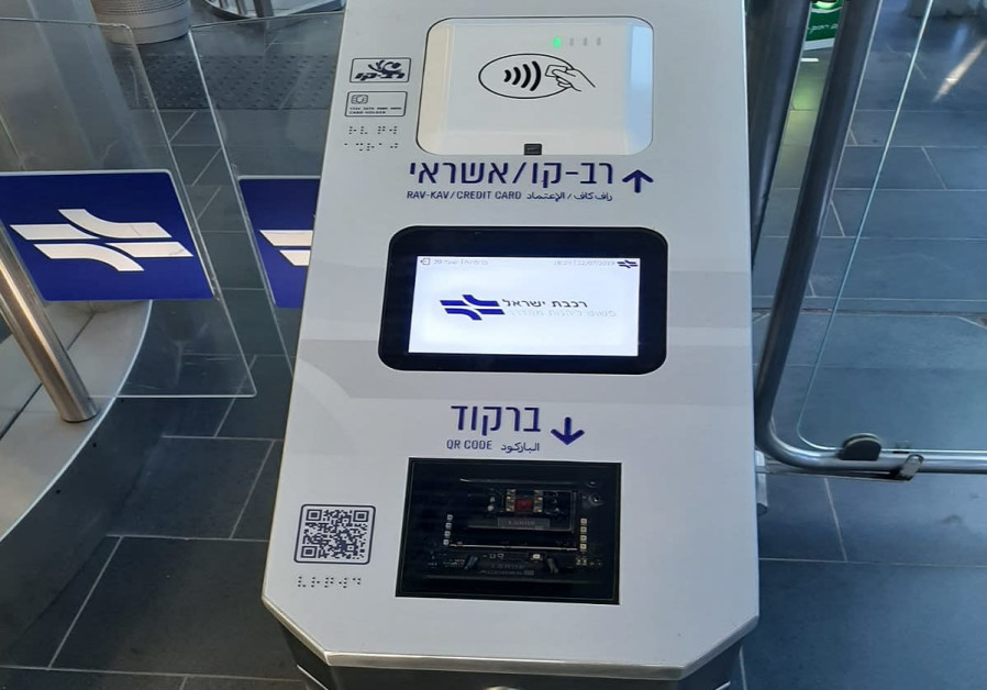 Contactless payment barriers introduced by Israel Railways (Credit: Israel Railways)