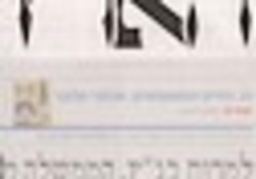 Shame on 'Haaretz'