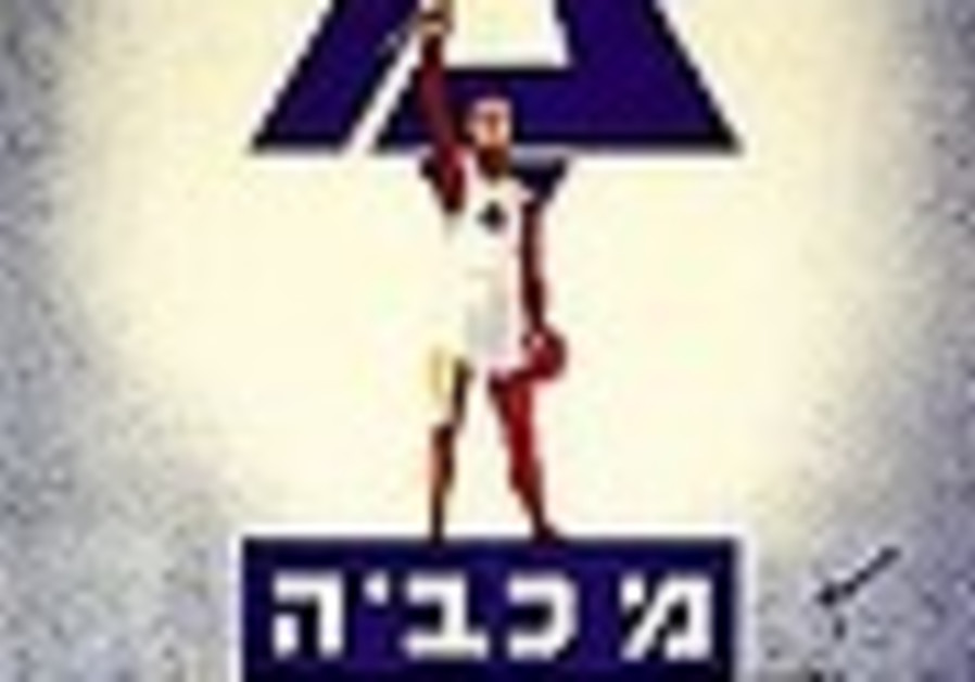 History of the Games: Maccabiah expands to include disabled athletes