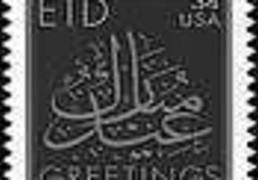 Eid al fitr stamp