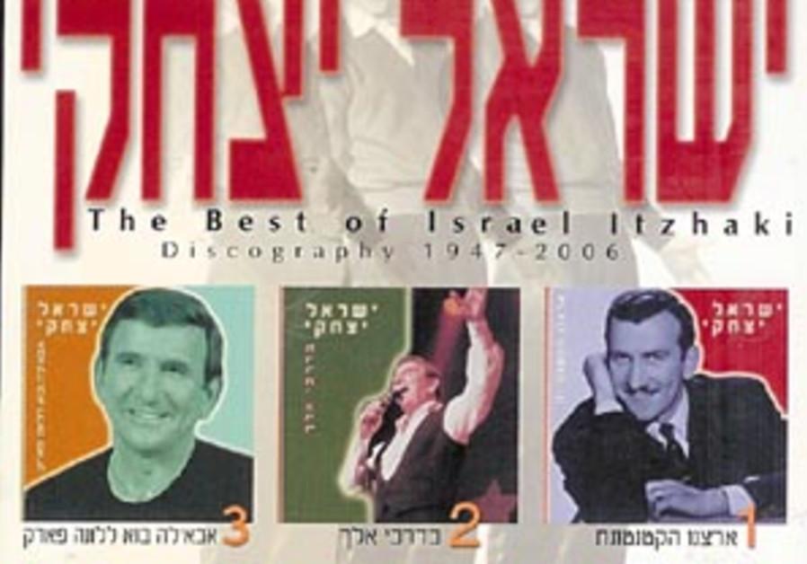 itzhak disk 88 298