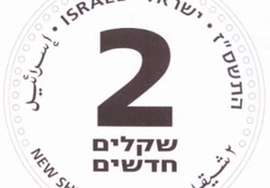 2 shekel coin 88 298