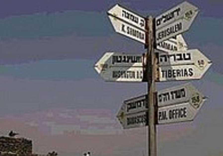 sign golan syria 298