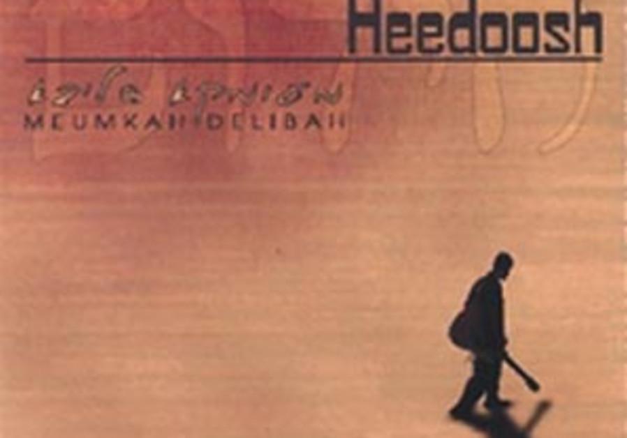 heedoosh disk 88 298