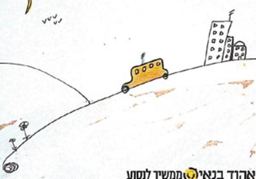 ehud banai disk88298