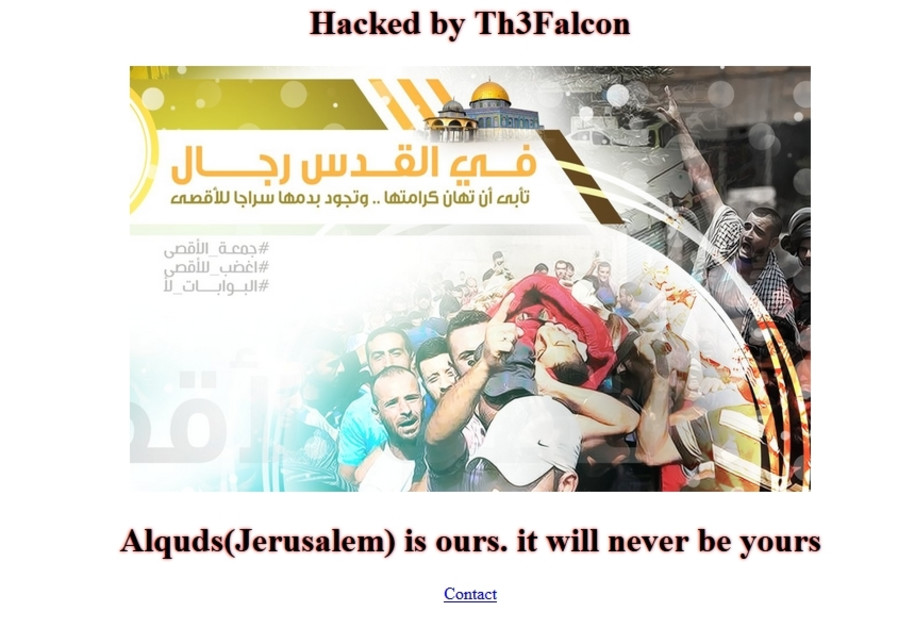 Meretz party website hacked by pro-Palestinian hackers on July 23, 2017.