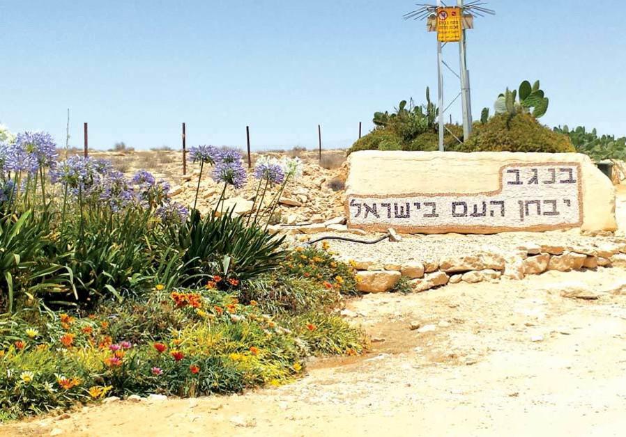 at las ha negev hebrew edition
