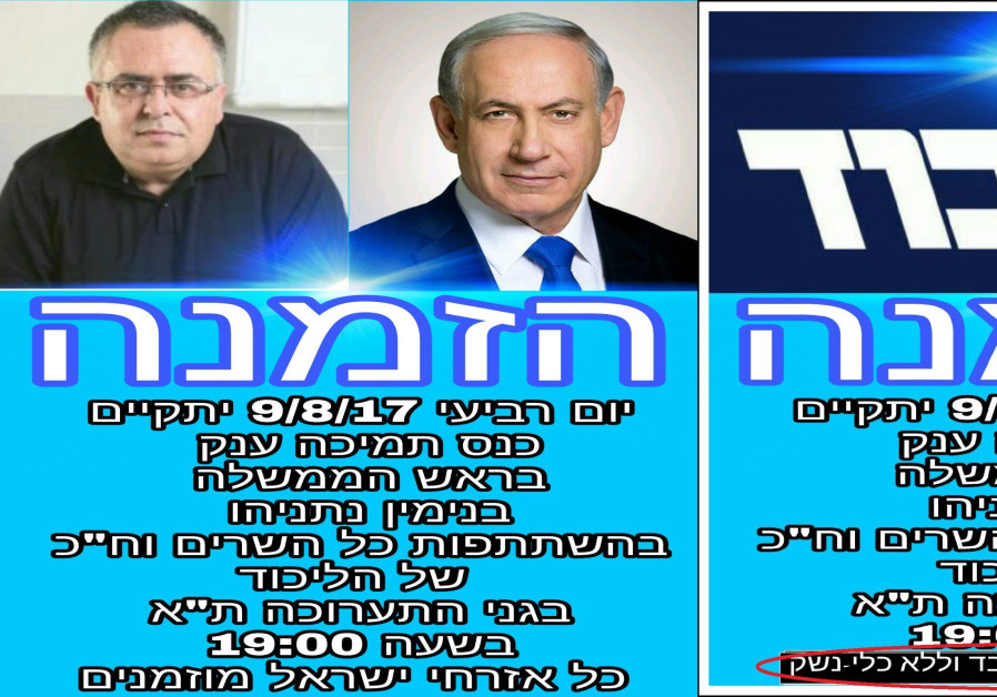 Invitations to Netanyahu support rally likud