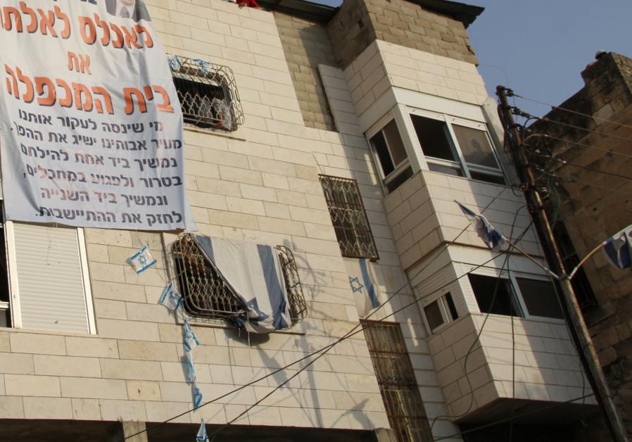 Beit Hamachpela