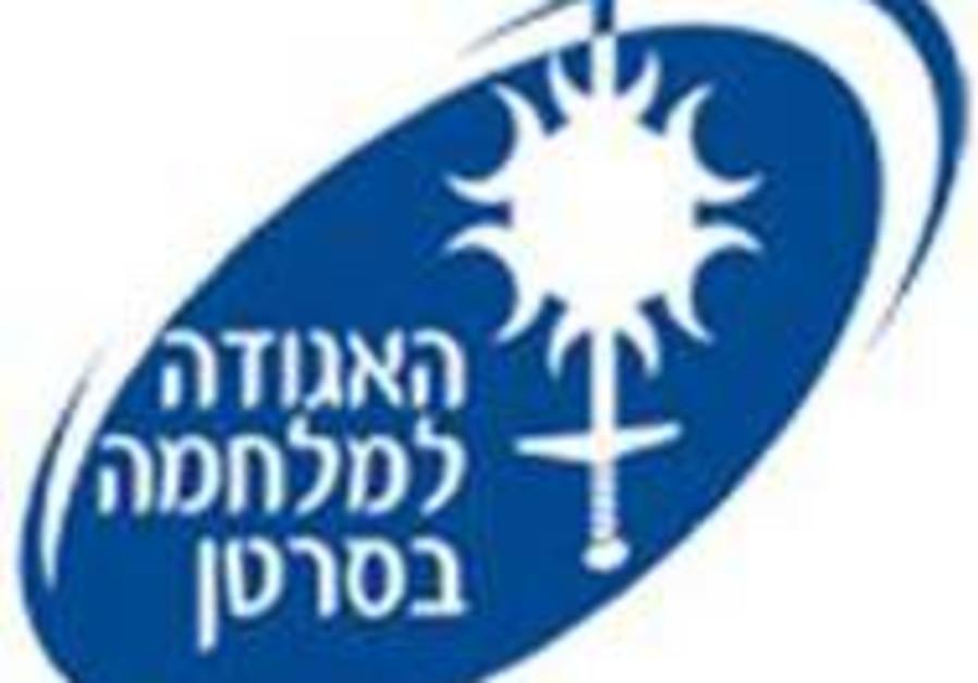 Israel Cancer Associaton logo