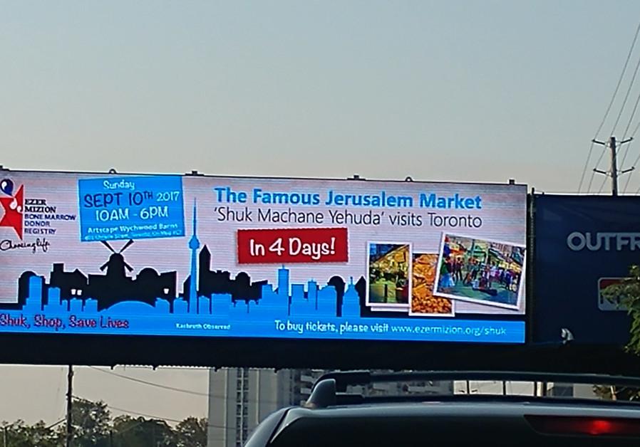 Jewish bone marrow registry brings Jerusalem market to Toronto
